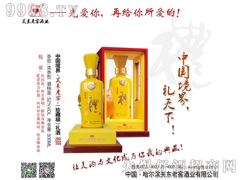 中国境界・关东老窖・(珍藏级)黄礼