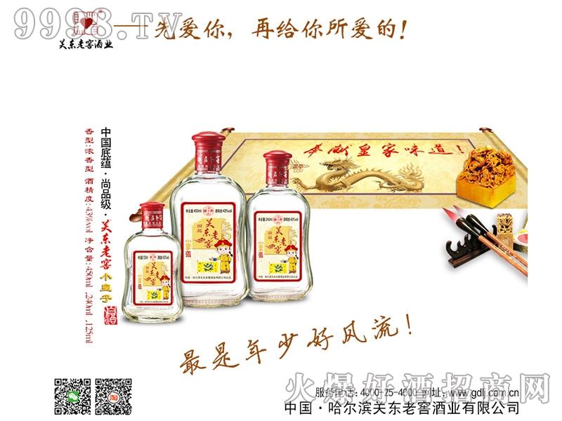 中国底蕴・尚品级・关东老窖・小皇子白酒
