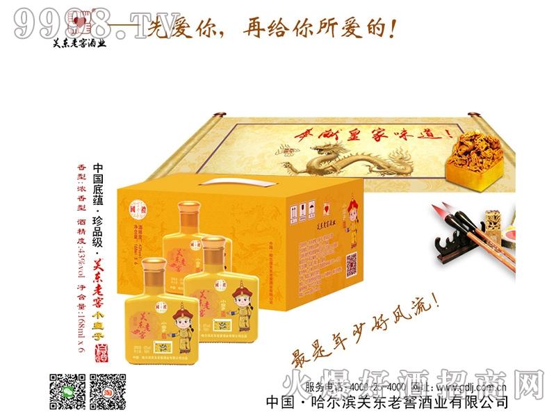 中国底蕴・珍品级・关东老窖・小皇子白酒168ml