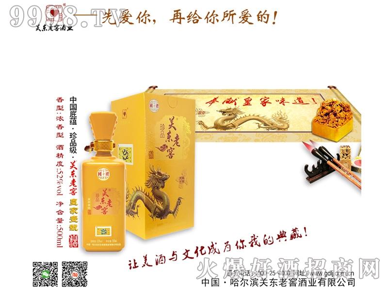 中国底蕴・珍品级・关东老窖・皇家壹�白酒