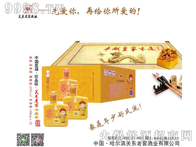 中国底蕴・珍品级・关东老窖・小皇子白酒