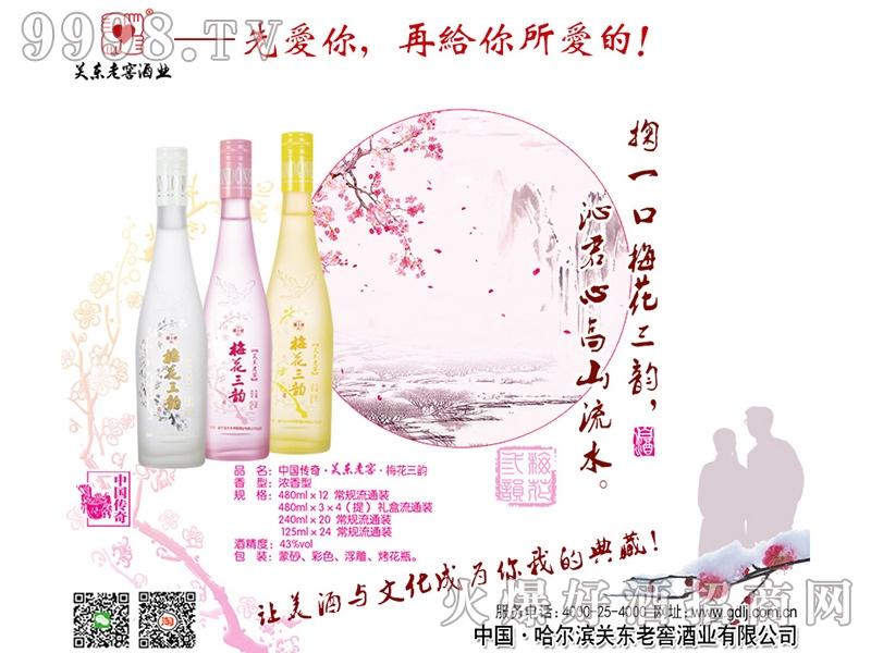 中国传奇・关东老窖・梅花三韵白酒(幻彩)