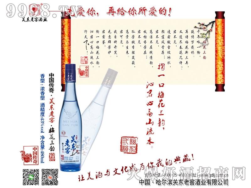 中国传奇・关东老窖・梅花三韵(蓝瓶精品)