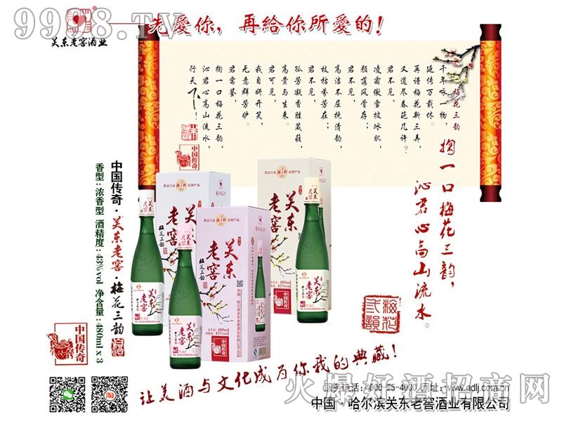 中国传奇・精品级・关东老窖・梅花三韵(绿瓶精品)