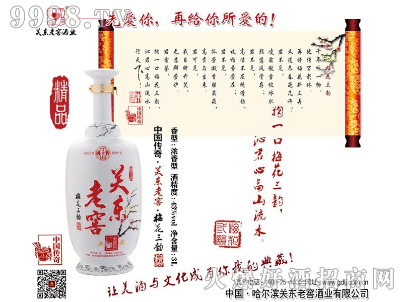 中国传奇・精品级・关东老窖・梅花三韵白酒(精品)