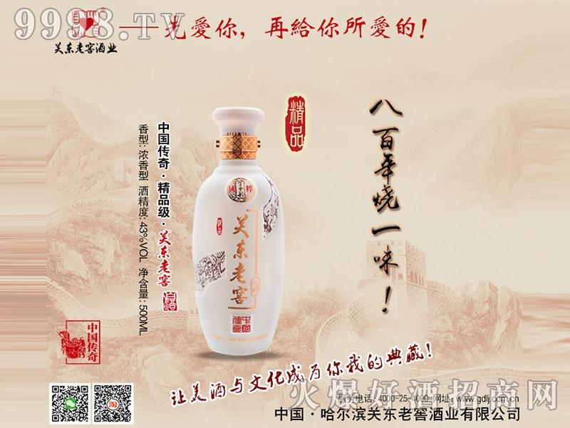 中国传奇・精品级・关东老窖白酒