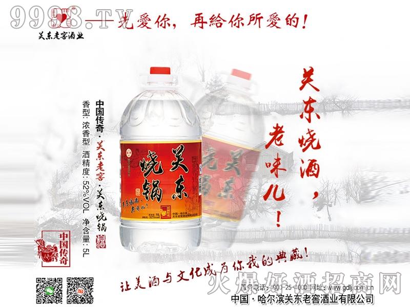 中国传奇・关东老窖・关东烧锅白酒