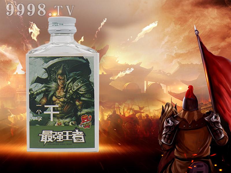 最强王者酒-一个字干