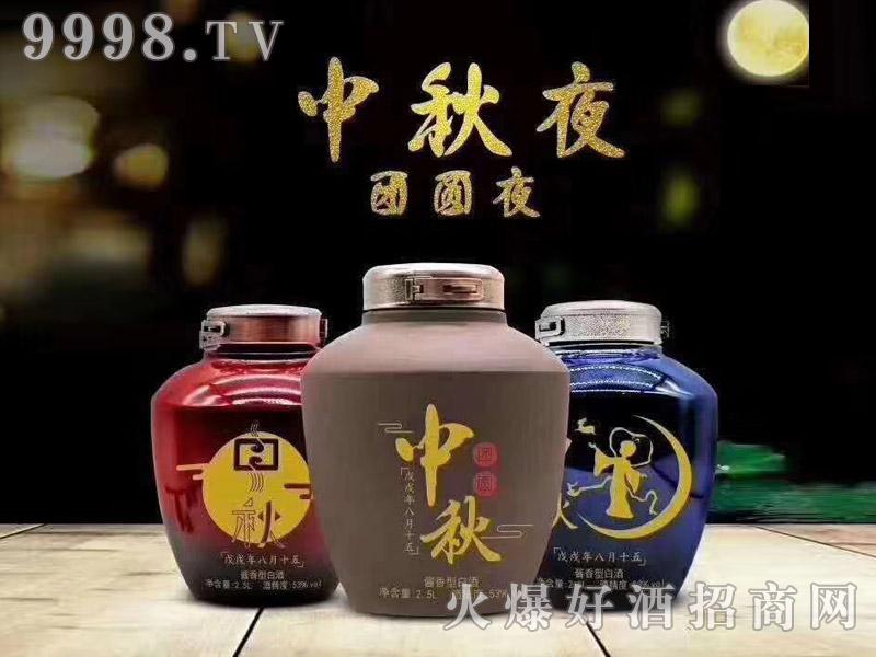 酱香封坛酒(中秋夜团圆夜)
