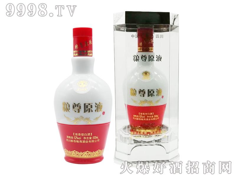粮尊原液酒-白酒招商信息