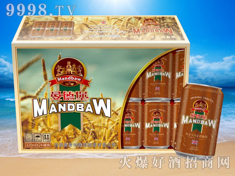 曼德堡纯正皇室啤酒320ml(罐装)