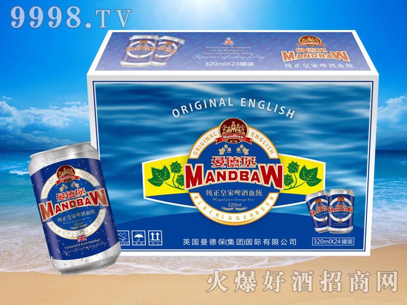 曼德堡纯正皇室啤酒320ml(蓝罐)