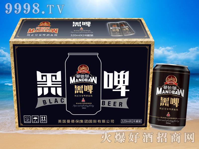 曼德堡纯正皇室黑啤320ml(黑罐)