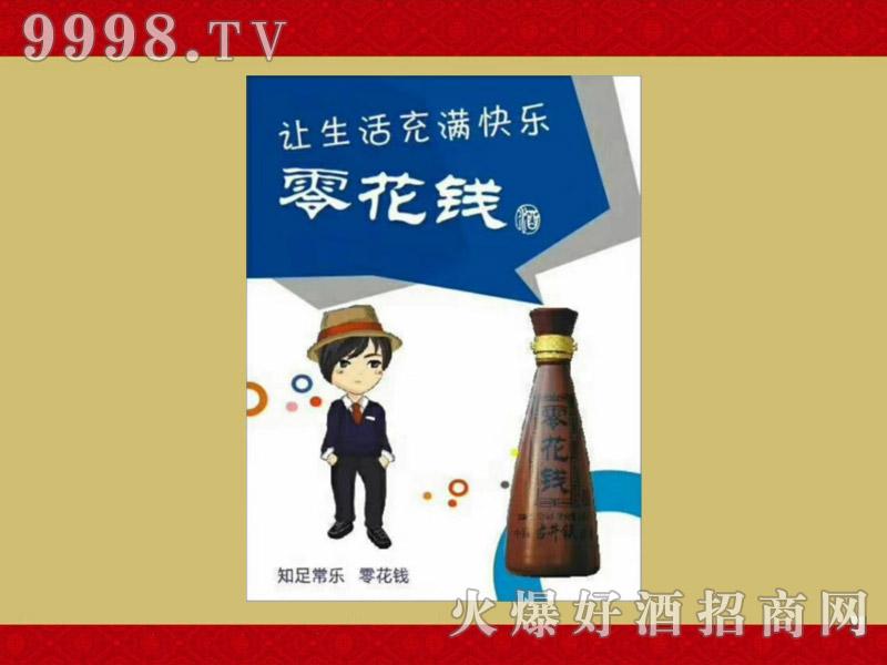 零花钱小酒(瓷瓶)