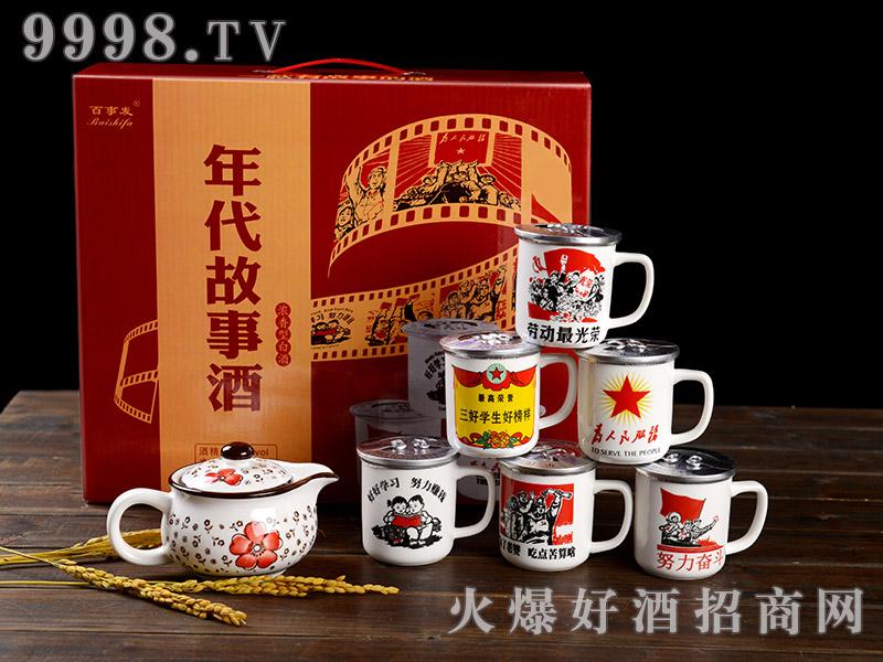 百事发年代故事小茶缸酒