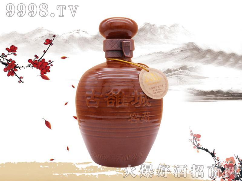 古雒城窖藏酒