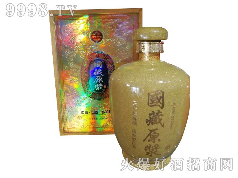 国藏原浆酒陈酿30