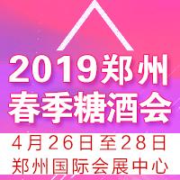 2019郑州春季糖酒会