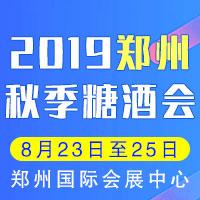2019郑州秋季糖酒会