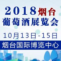 2018烟台葡萄酒展览会