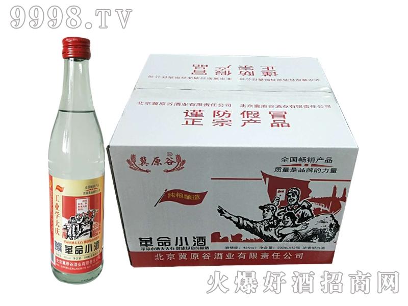 冀原谷酒・革命小酒