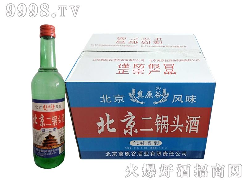 冀原谷北京二锅头酒