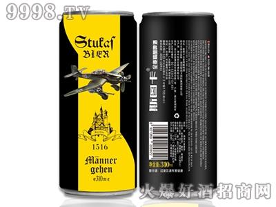 斯图卡啤酒易拉罐300ml