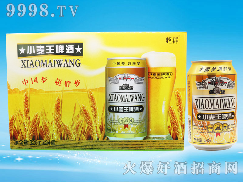 超群小麦王啤酒320ml×24罐(箱)