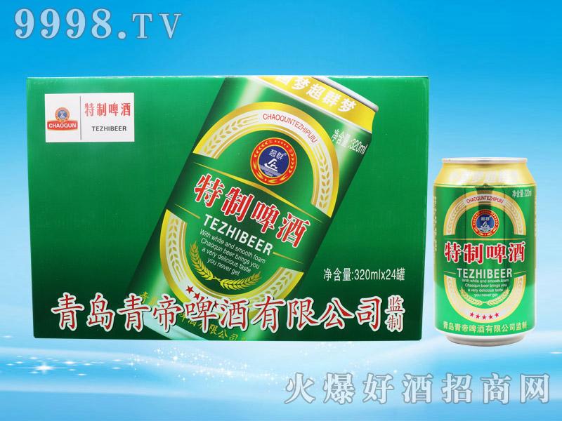 超群特制啤酒320ml(箱)