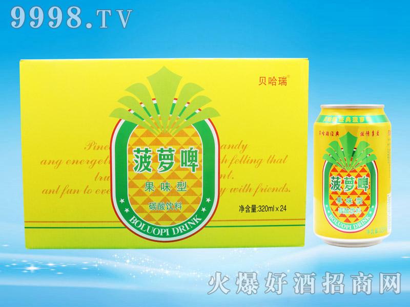 贝哈瑞经典菠萝啤320ml×24罐(箱)
