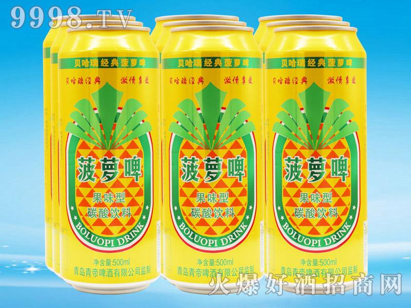 贝哈瑞经典菠萝啤500ml×9罐