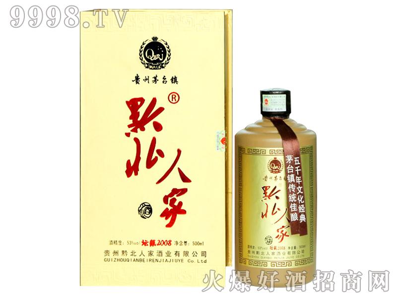 黔北人家-坛藏2008