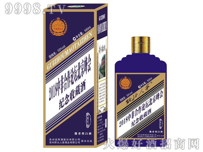 黔北人家-2018中非合作论坛北京峰会纪念收藏酒