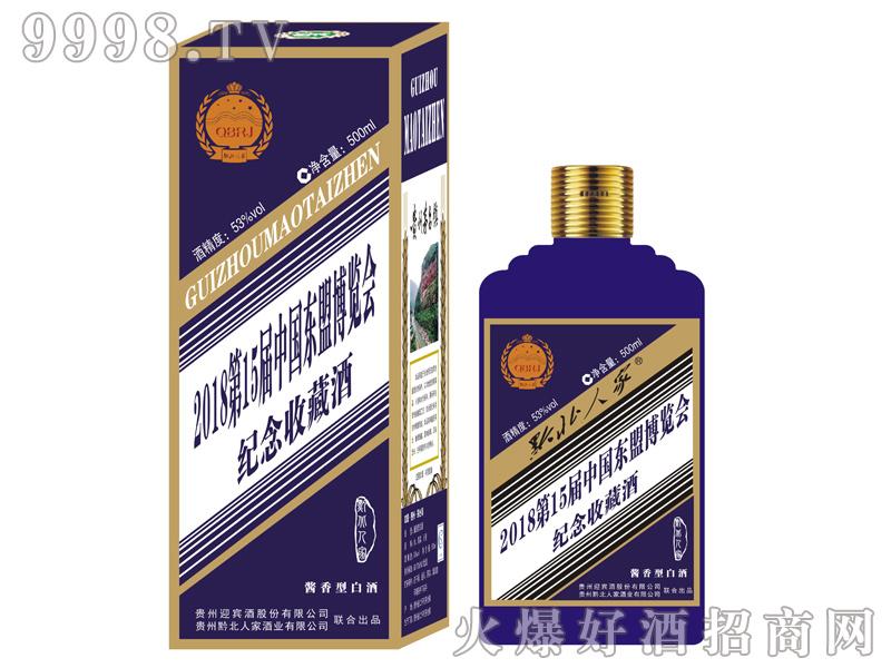 黔北人家-东盟博览会纪念收藏酒