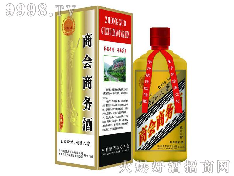 黔北人家-商会商务酒