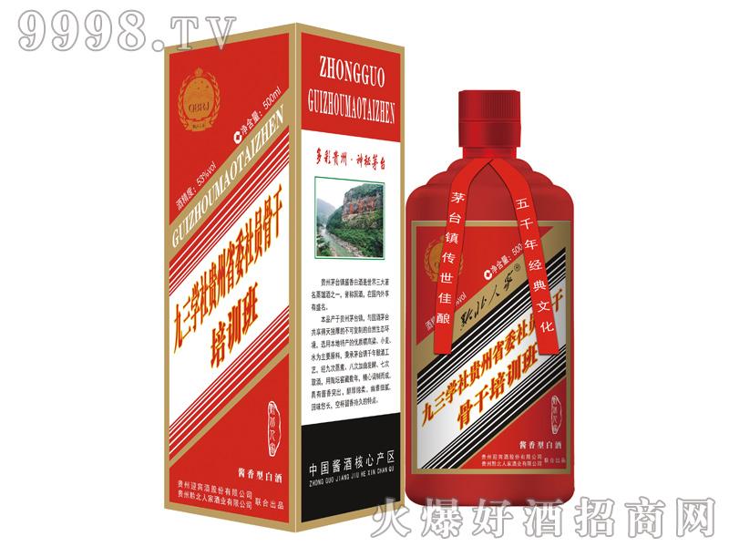 黔北人家-培训班酒