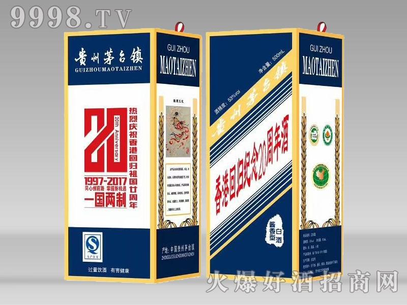 Mt小酒企业定制・香港回归纪念酒