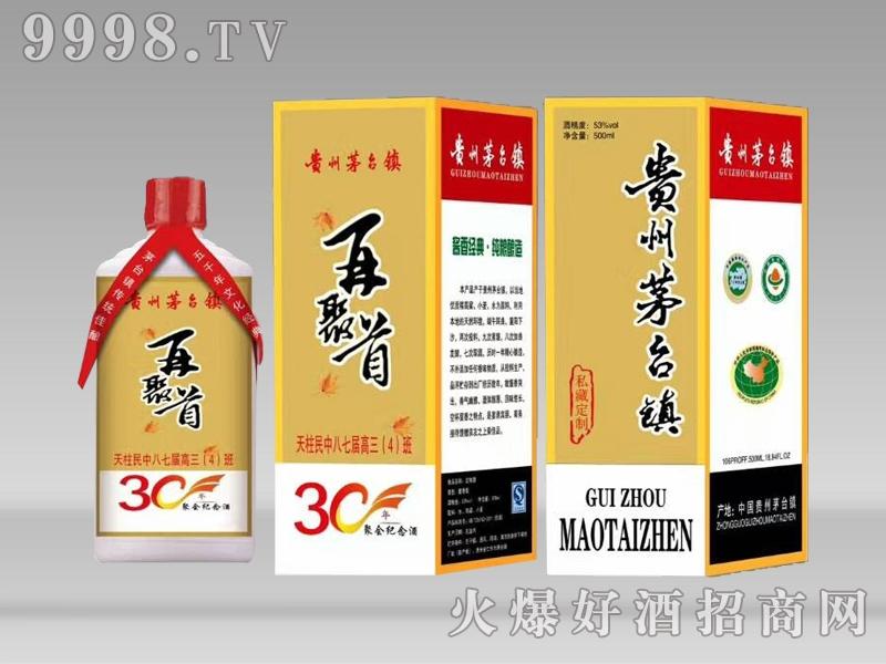 Mt小酒企业定制・再聚首