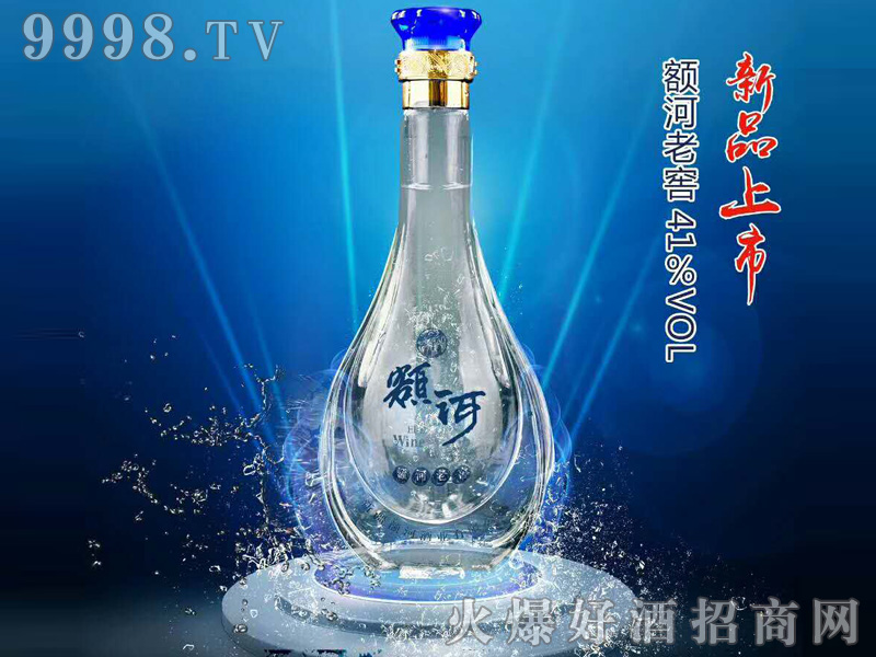 额河酒-老窖41度-白酒招商信息