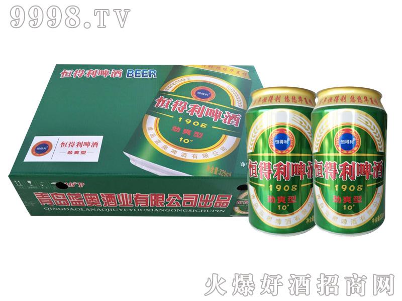 恒得利啤酒1908