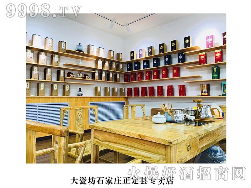 大瓷坊正定县专卖店
