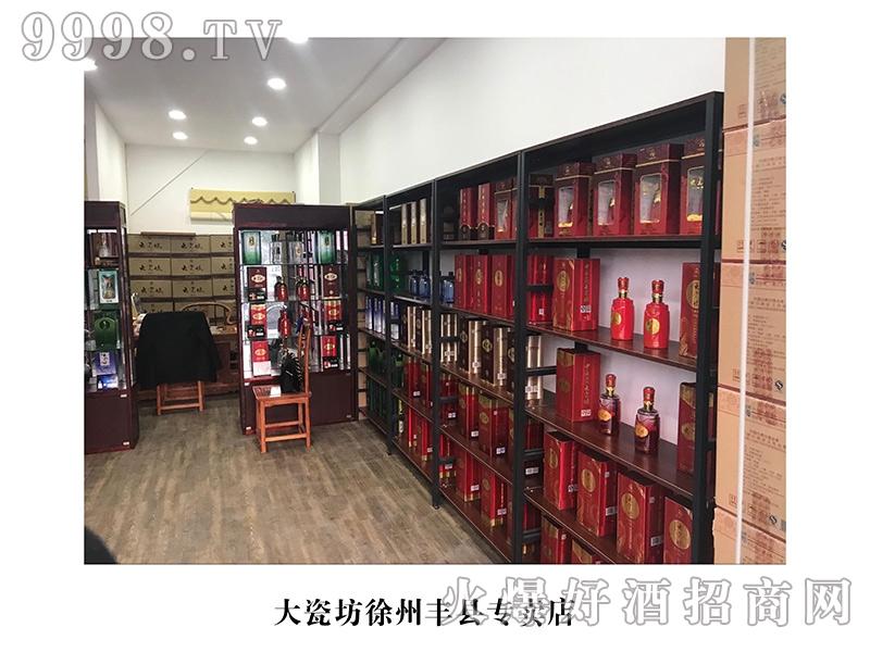 大瓷坊徐州丰县专卖店