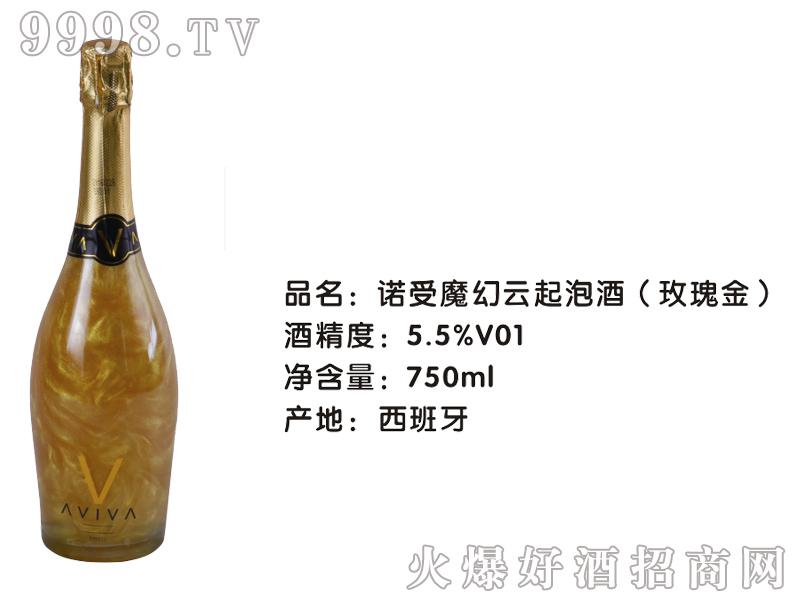 诺受魔幻云起泡酒5.5度(玫瑰金)