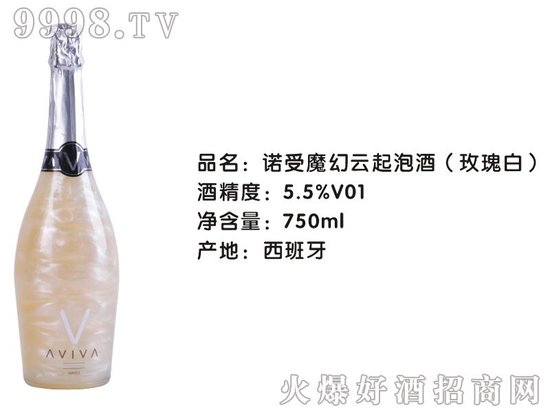 诺受魔幻云起泡酒5.5度(玫瑰白)
