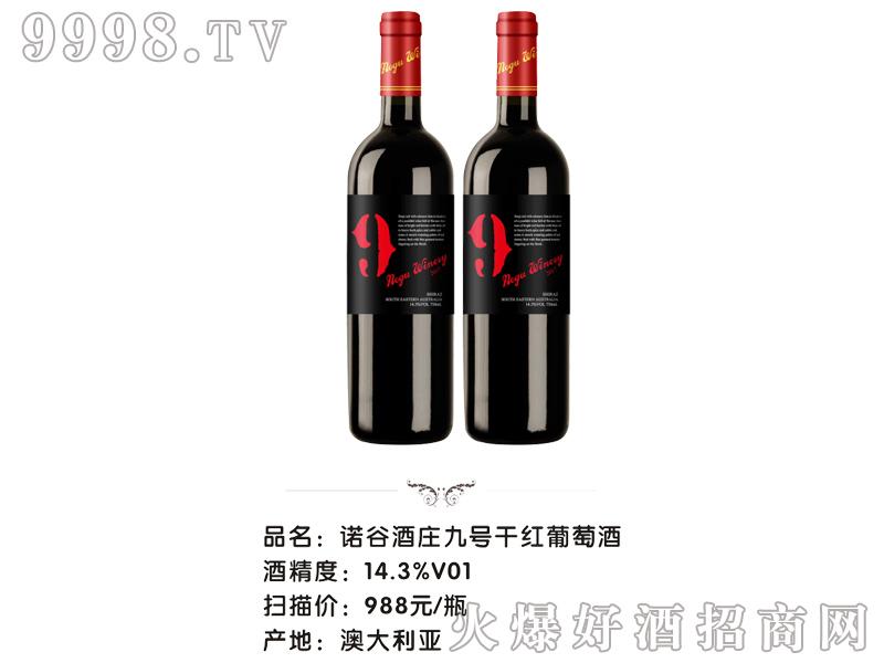 诺谷酒庄9号干红葡萄酒14.3度
