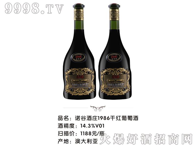 诺谷酒庄1986干红葡萄酒14.3度