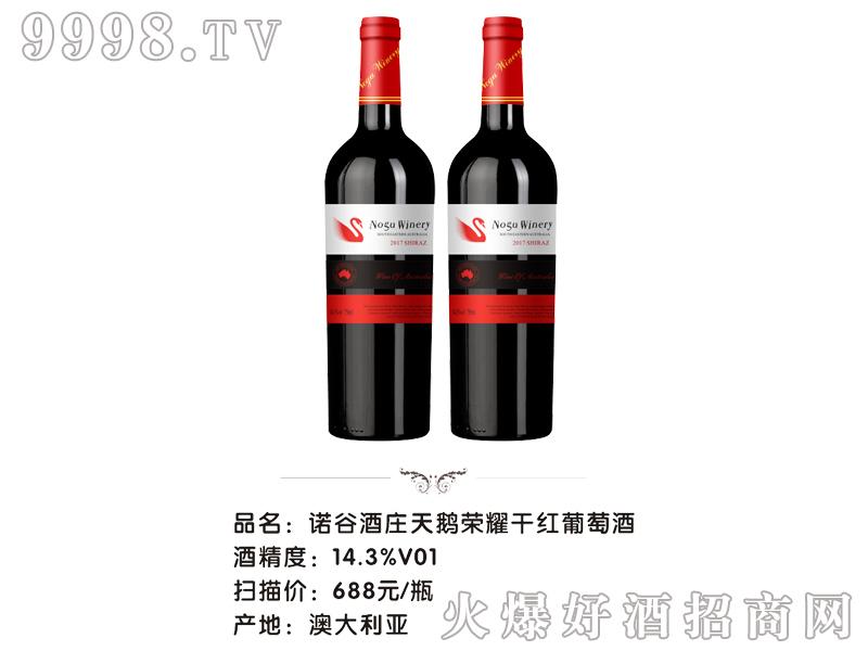 诺谷酒庄天鹅荣耀干红葡萄酒14.3度