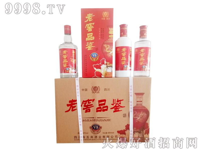 老窖品鉴酒-V8