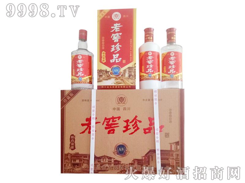 老窖珍品酒-A8