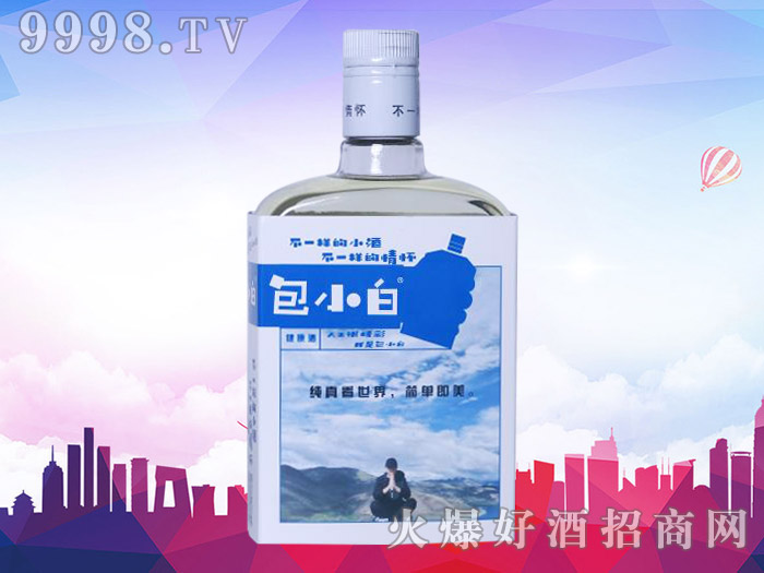 包小白健康小酒42°52°300ml(纯真标)